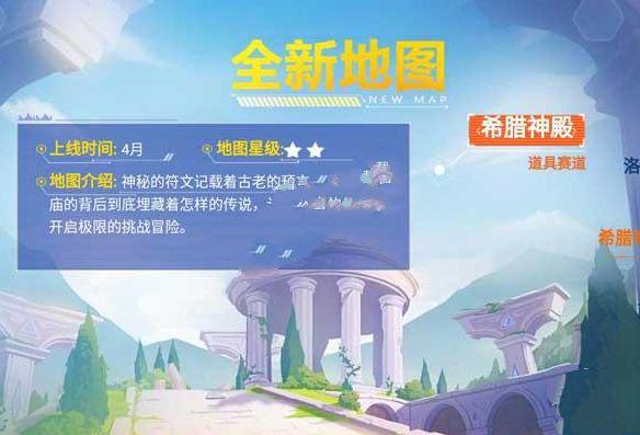 QQ飞车手游S3新赛道介绍,全新地图等你来战[多图]图片2