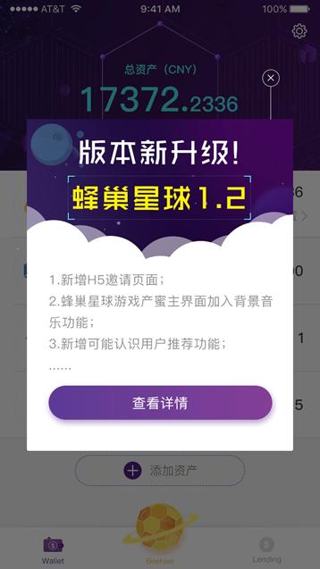 蜂巢星球发布1.20版本 新增一键分享邀请好友等功能[多图]图片2