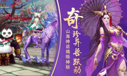 九州荣耀今日震撼上线,上古华夏神话故事由你续写[多图]图片3