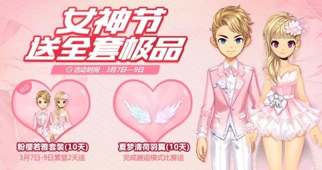 QQ飞车手游女生节活动开启,极品套装登录即领[多图]图片1