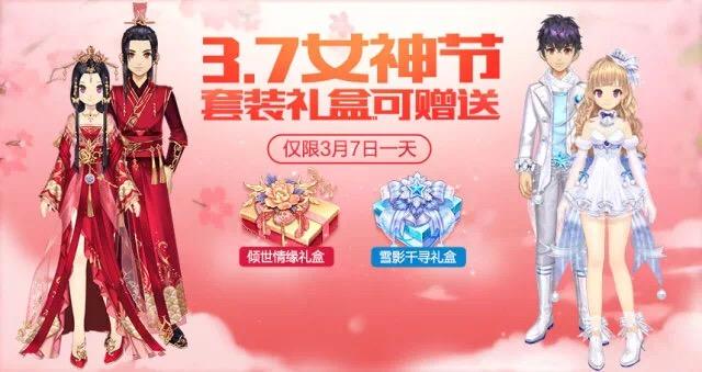 QQ飞车手游女生节活动开启,极品套装登录即领[多图]图片7
