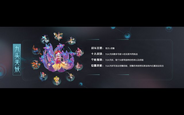 梦幻西游手游盛典全解析 百人征战模式上线[多图]图片3