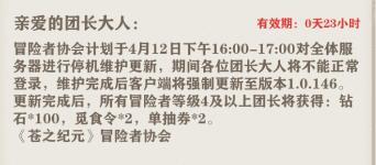 苍之纪元4月12日维护公告,4月12日更新内容介绍[多图]图片2