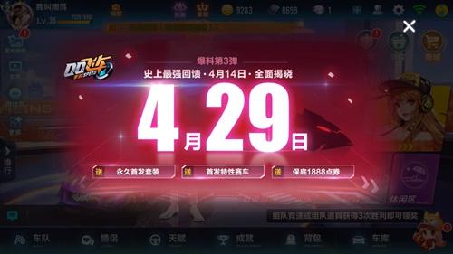 QQ飞车手游史上最强回馈活动爆料预测 疑似蓝魔尊、宠物系统上线[多图]图片1