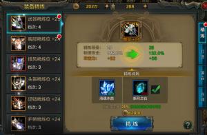 QQ华夏手游79级开放,多种玩法助你再添战力图片2