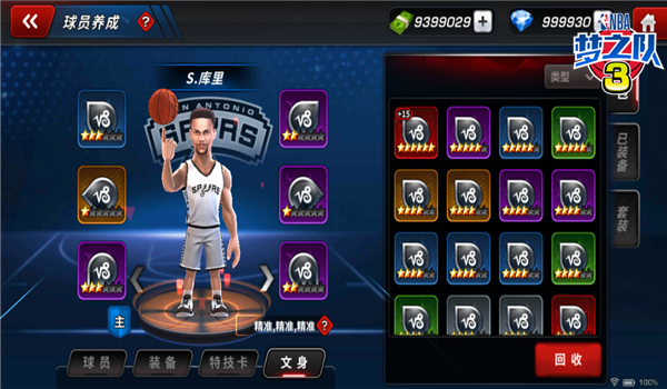 NBA梦之队3全新版本上线 NBA季后赛开启[多图]图片2