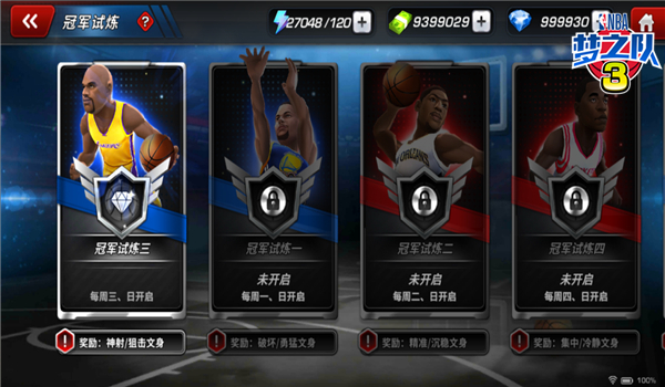 NBA梦之队3全新版本上线 NBA季后赛开启[多图]图片1