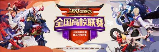 决战平安京大阴阳师邀请赛4月27日正式开启:大师对决一较高下[多图]图片3