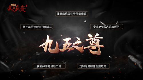 《天下长安帝王道》手游公布 五项至尊承诺曝光[多图]图片5