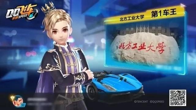 QQ飞车手游4月26更新:4月26更新内容汇总[多图]图片12