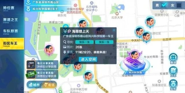 QQ飞车手游4月26更新:4月26更新内容汇总[多图]图片6
