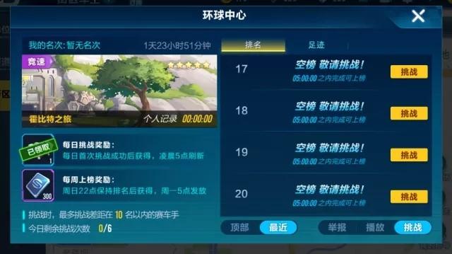 QQ飞车手游4月26更新:4月26更新内容汇总[多图]图片7