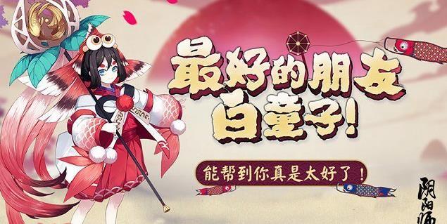 阴阳师白童子新装登场 潋潋鲤波映红鳞[多图]图片1
