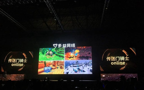传送门骑士网游版预计今年上线 为一款沙盒探险手游[多图]图片1
