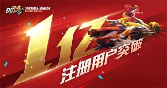 QQ飞车手游S系列赛震撼发布:QQ飞车手游或成为腾讯移动电竞又一突破口[多图]图片3