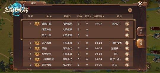 三国如龙传群雄逐鹿第二赛季正式开战 烽火再度燃起[多图]图片1