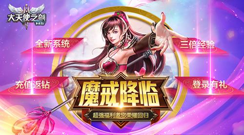 大天使之剑H5荣耀回归季开启 快来为回归的老朋友打call[多图]图片2