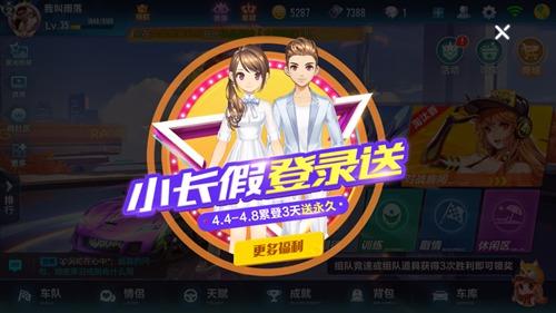 QQ飞车手游百日庆典已开启,登陆永久送百日福利[多图]图片1