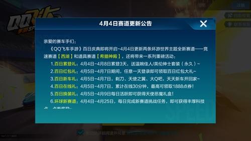 QQ飞车手游百日庆典已开启,登陆永久送百日福利[多图]图片2