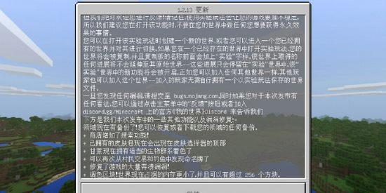 我的世界基岩1.2.13发布,基岩1.2.13更新内容介绍[多图]图片4