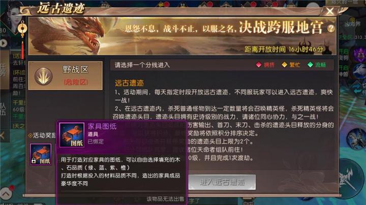 轩辕传奇手游决战跨服地宫怎么打?更多奖励获得方式攻略[多图]图片3