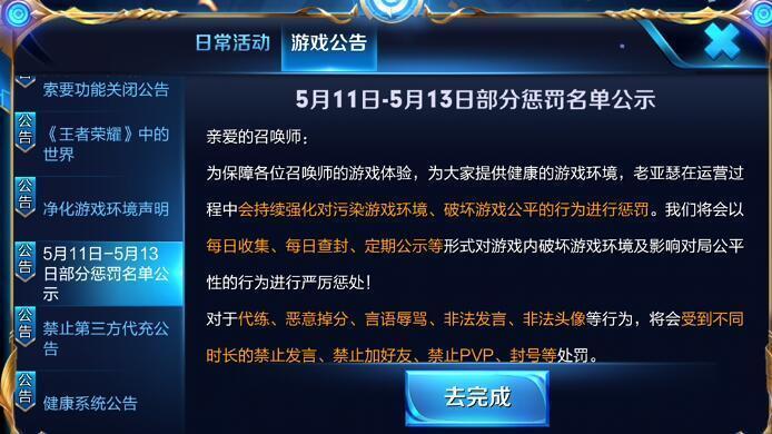 王者荣耀举报制裁系统优化:三天公布一次封号名单[多图]图片5