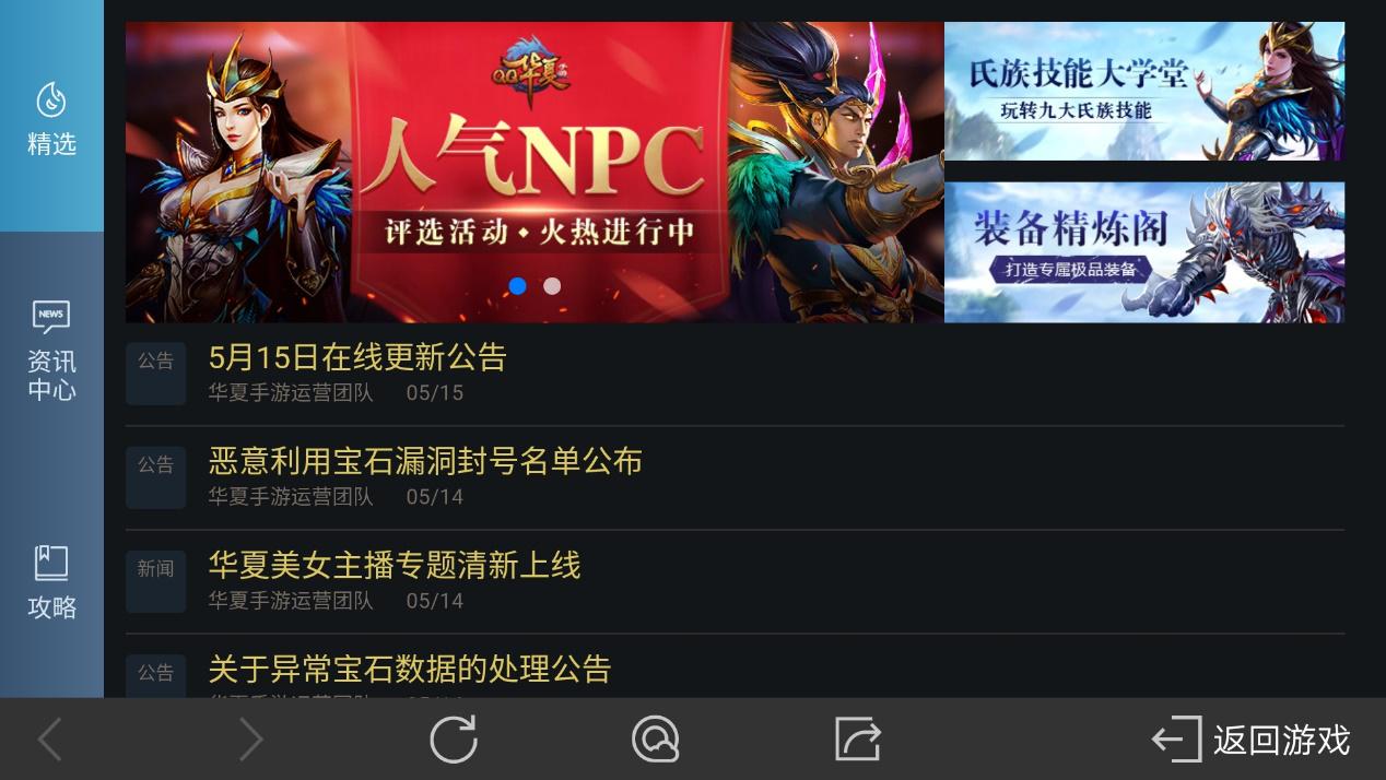 QQ华夏手游微社区大改版,更多精彩等你发现[多图]图片2