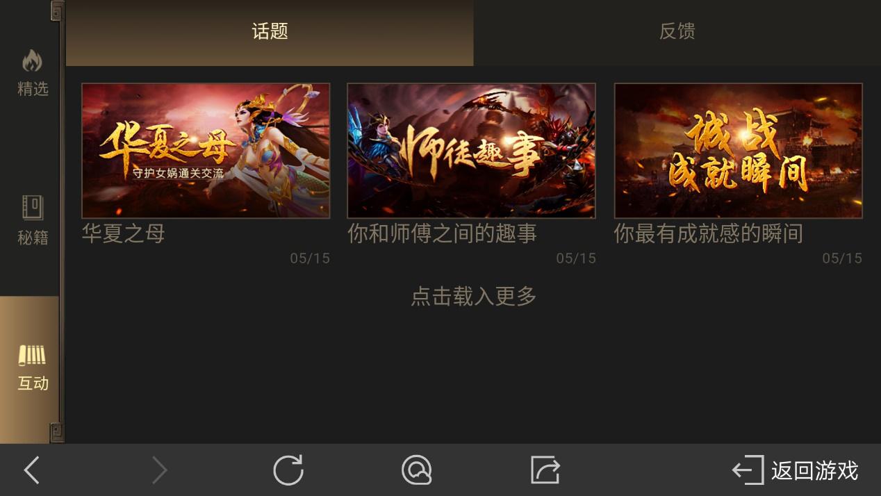 QQ华夏手游微社区大改版,更多精彩等你发现[多图]图片6