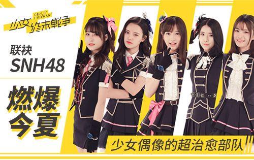 《少女终末战争》联袂SNH48 少女偶像的超治愈部队即将燃爆今夏[多图]图片1