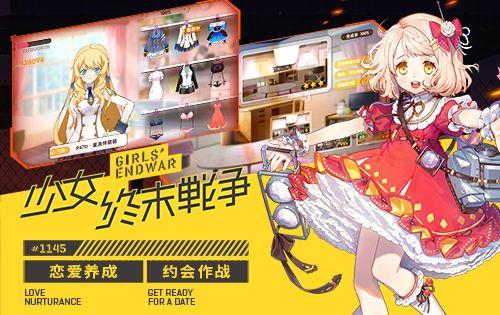 《少女终末战争》联袂SNH48 少女偶像的超治愈部队即将燃爆今夏[多图]图片3