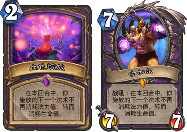 炉石传说那些打脸游戏设计师的卡牌盘点,拥有随从效果的单卡[多图]图片4