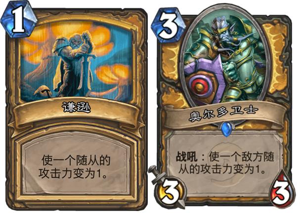 炉石传说那些打脸游戏设计师的卡牌盘点,拥有随从效果的单卡[多图]图片2