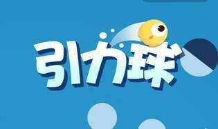 QQ玩一玩火热内测 小游戏引力球一炮而红[视频][多图]图片1