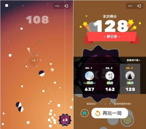 QQ玩一玩火热内测 小游戏引力球一炮而红[视频][多图]图片3
