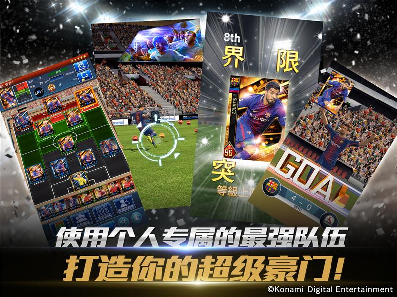 实况王者集结6月1日Appstore独家首发,足球卡牌你玩过没![多图]图片3