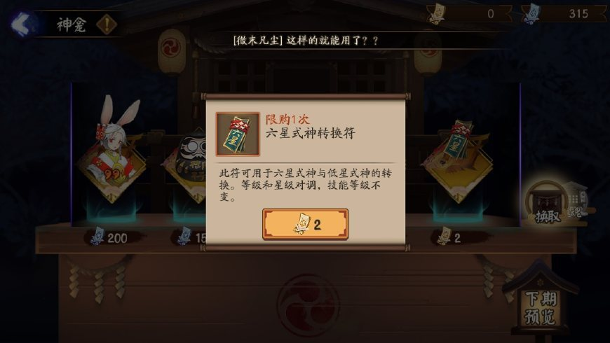 阴阳师超鬼王活动结束:猫掌柜你得到了吗?[多图]图片2