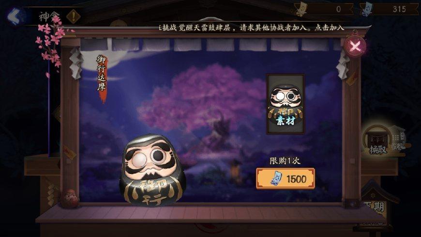 阴阳师超鬼王活动结束:猫掌柜你得到了吗?[多图]图片3