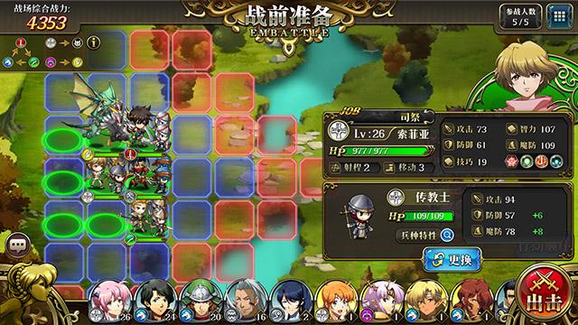 梦幻模拟战实时天梯模式正式上线:开启互动新玩法[多图]图片5