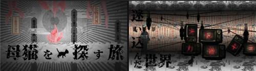 迷路小猫寻母之旅开启预约注册 预定于18年5月上线双平台[多图]图片2