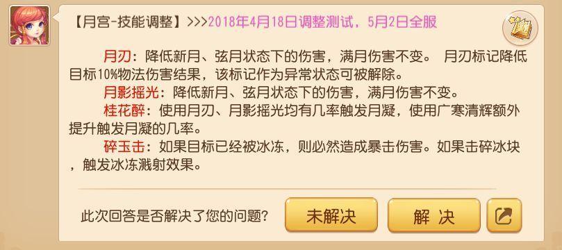 梦幻西游门派调整解读:魔王会成为第一辅助吗?[多图]图片6