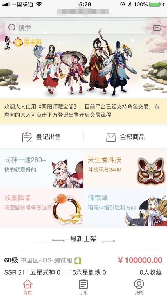 阴阳师终于出交易系统了!阴阳师藏宝阁开启![多图]图片2