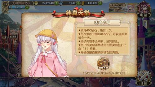 """姬魔恋战纪六一儿童节活动大全:""""大龄儿童""""畅享萝莉控的狂欢[多图]图片2"""