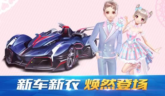 QQ飞车手游6月1日更新了什么:6.1停服更新内容介绍[多图]图片6