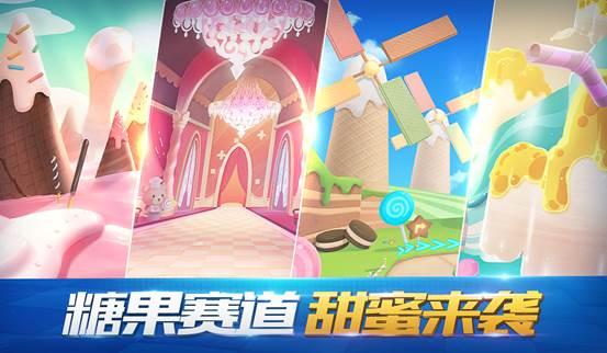 QQ飞车手游6月1日更新了什么:6.1停服更新内容介绍[多图]图片5
