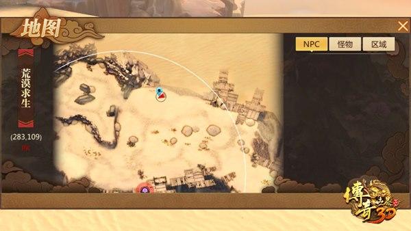 传奇世界3D荒漠求生怎么玩?荒漠求生最强攻略[多图]图片1