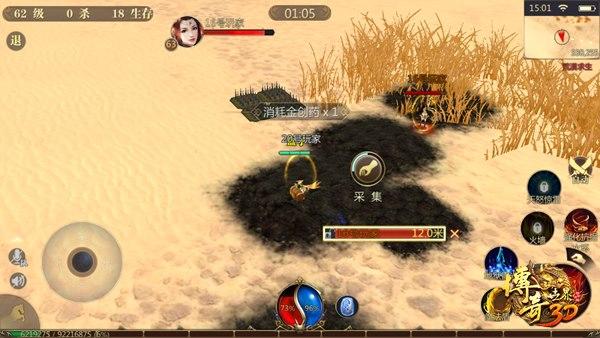传奇世界3D荒漠求生怎么玩?荒漠求生最强攻略[多图]图片3