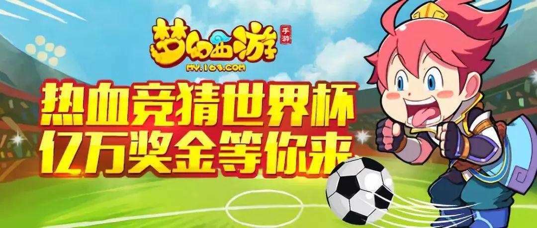 梦幻西游手游世界杯竞猜活动来袭!世界杯明日开赛![多图]图片2