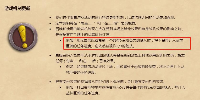 炉石传说6月14日乱斗模式游戏机制削弱无面操纵者,无面操纵者再次削弱[多图]图片1