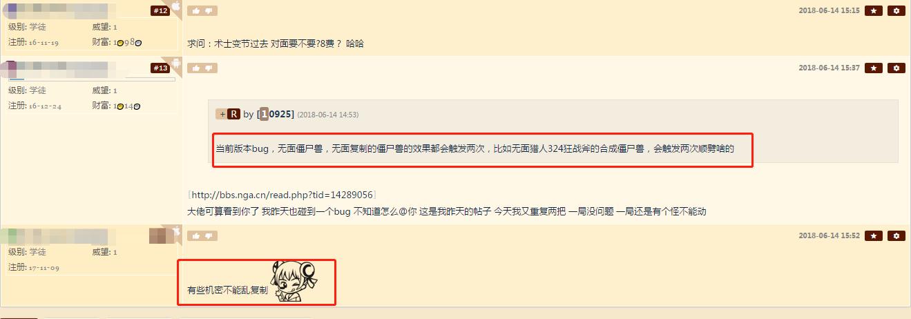 炉石传说6月14日乱斗模式游戏机制削弱无面操纵者,无面操纵者再次削弱[多图]图片4
