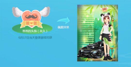 QQ飞车手游端午节活动放粽狂欢地址分享:放粽狂欢活动攻略[多图]图片7